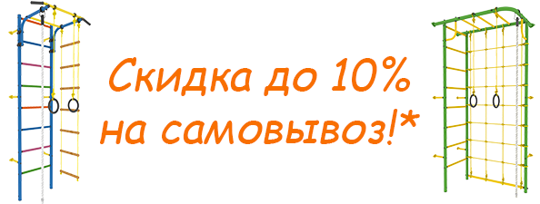 Скидка по городу Киров